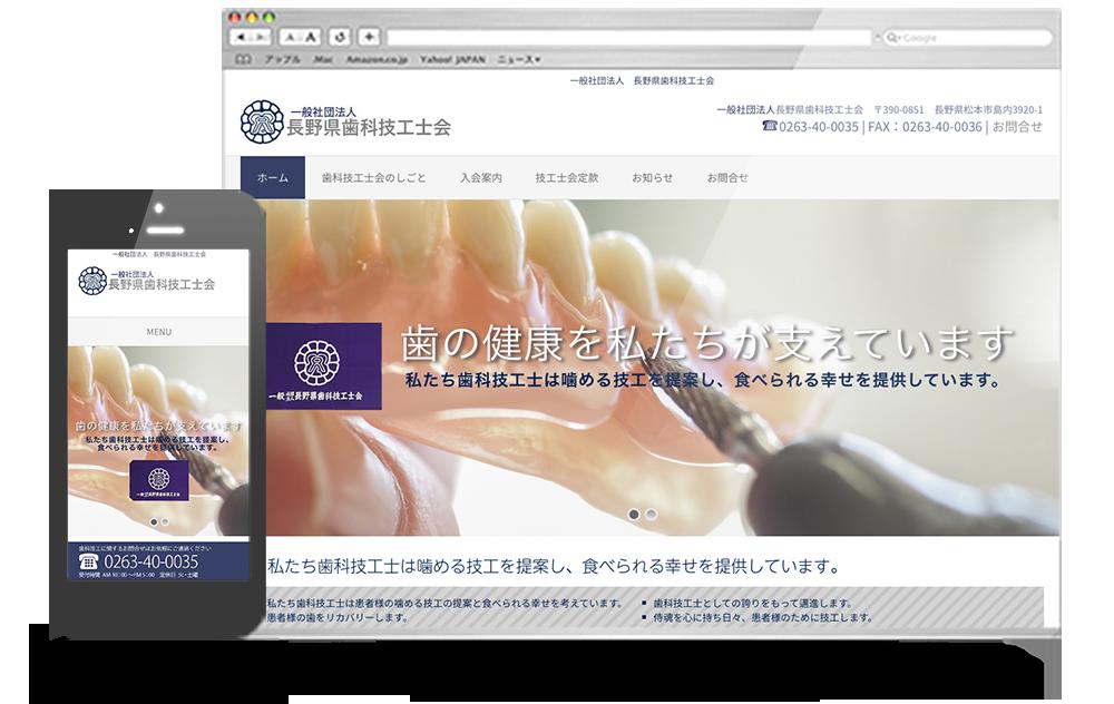 長野県歯科技工士会ホームページ制作