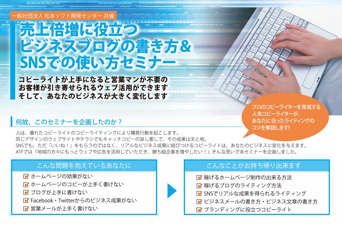売上倍増に役立つビジネスブログの書き方&SNSでの使い方セミナー@松本市