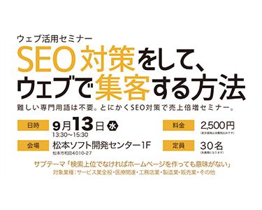SEO対策を行ってウェブで集客をする方法セミナー@松本市