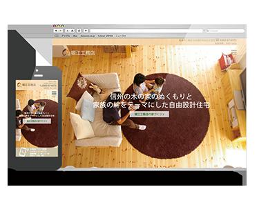 松本市工務店のウェブサイトリニューアル