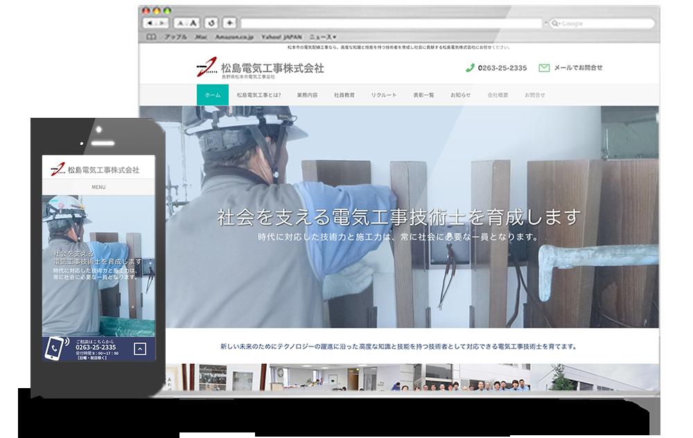 松島電気工事株式会社様ホームページ制作