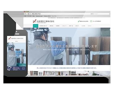 松本市電気配線工事会社ホームページ制作