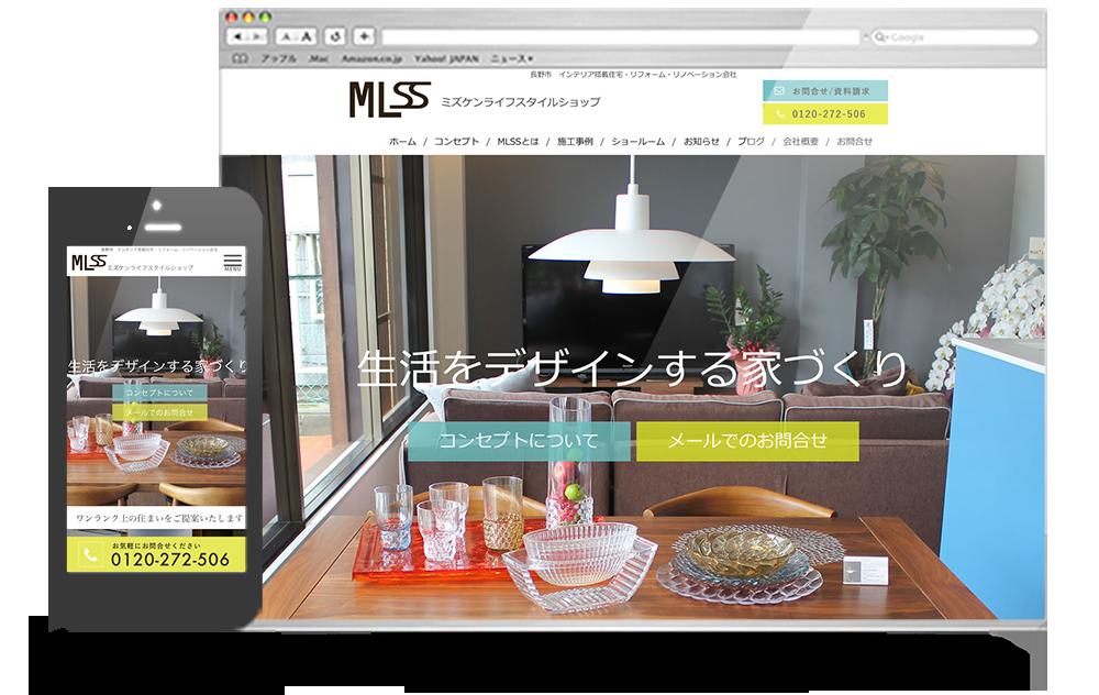 MLSS-mizuken