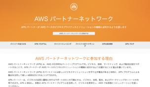 AWS パートナーネットワーク