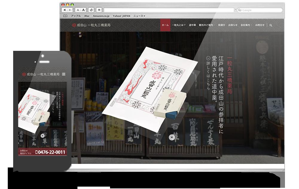 320年前から続く和漢方薬局のホームページ制作-一粒丸三橋薬局