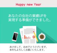 ホームページ制作 松本市 2018年