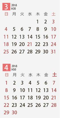 2017-2018年末年始休業カレンダー