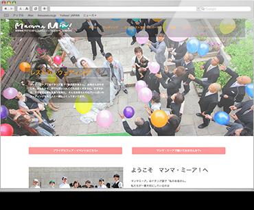 マンマ・ミーア結婚式場ホームページ
