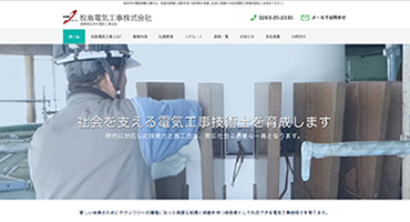 松島電気工事株式会社<