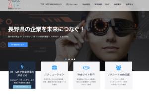 長野WEB制作