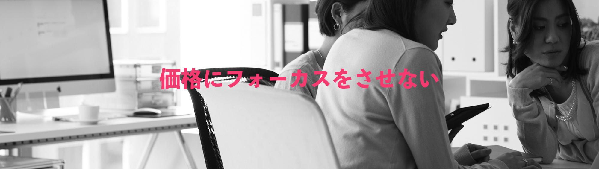松本市ホームページ制作売れる商品