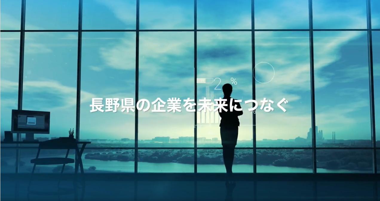 長野県松本市・長野市WEBATF