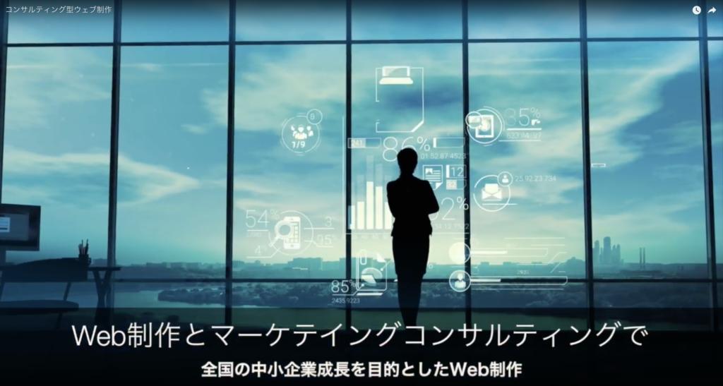 コンサルティング型ウェブ制作