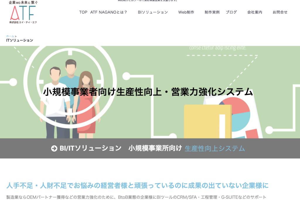 長野県でのBIツールを提供する会社