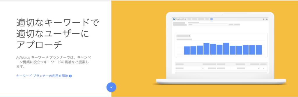 Google AdWordsキーワードプランナー