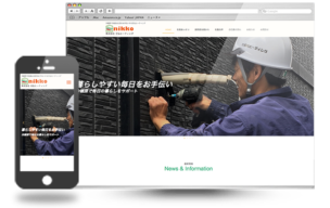 日弘ヒーティング様リクルートサイト