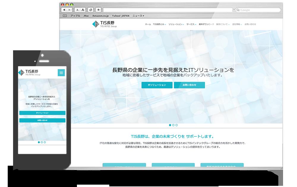 IT企業のホームページ制作実例