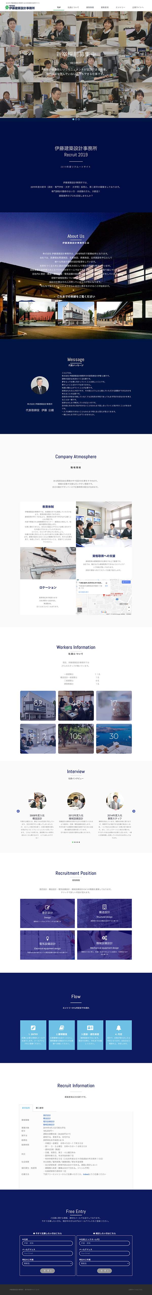 伊藤建築設計様ホームページ
