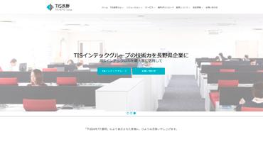 TIS長野株式会社 長野県の企業に一歩先を見据えたITソリューションを