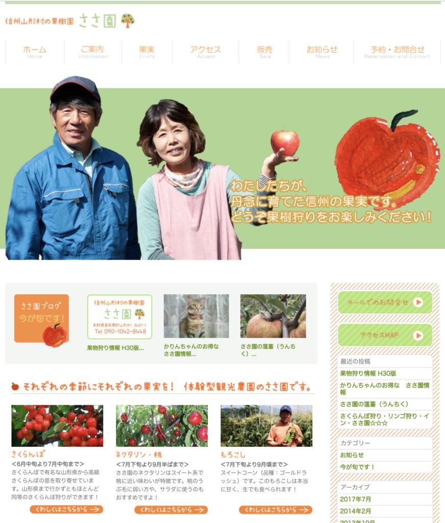 農業ホームページ成功実例