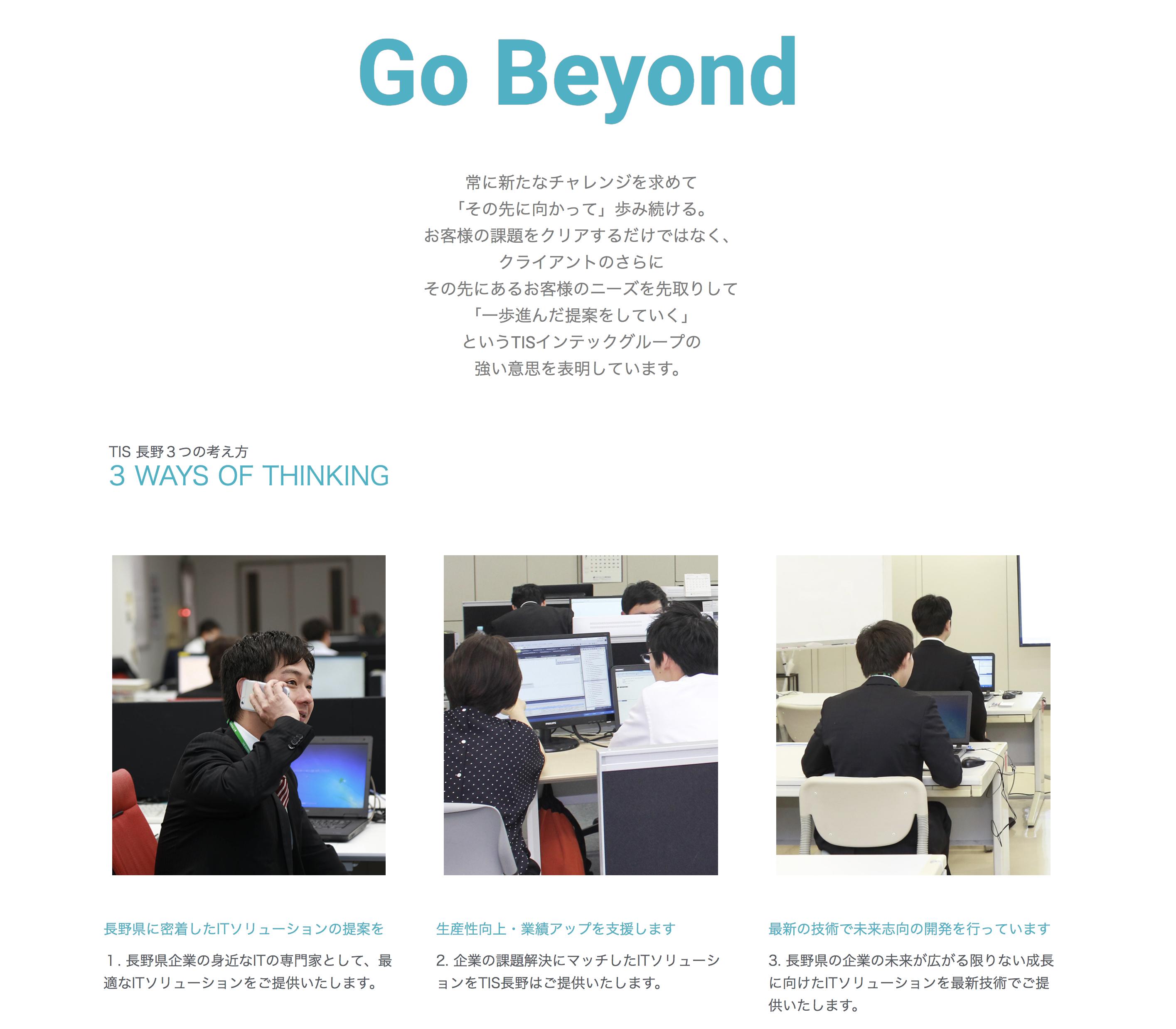 ホームページTソリューション企業理念