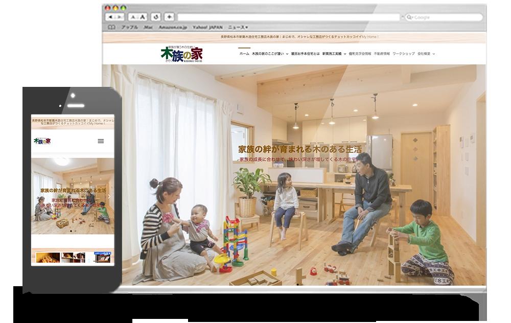 工務店の売れるホームページ化-ウェブサイトリニューアルしました