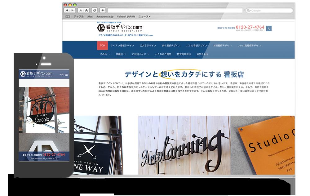 全国向けホームページリニューアル一般向け看板製作専門