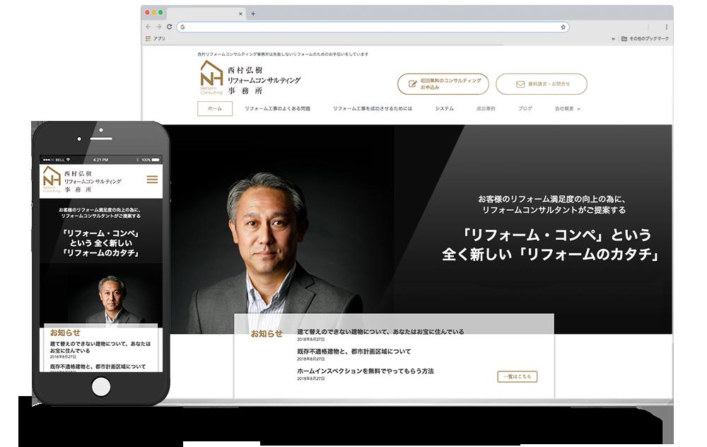 リフォームコンサルティング事務所のホームページ制作