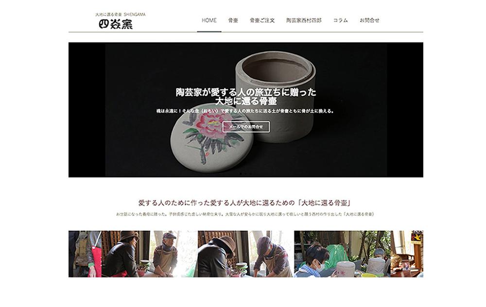 大地に還る骨壷のホームページ制作