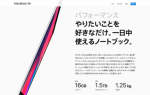 appleのプロダクトページ