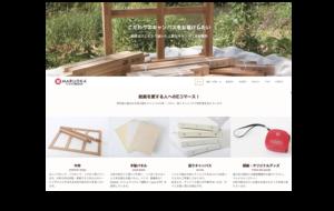 キャンバス木枠制作会社様ホームページリニューアル