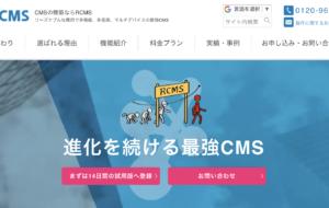 3つのCMS。素人が自分で作るホームページ