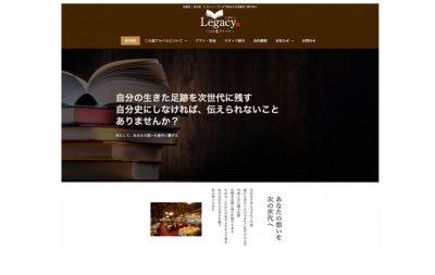 自叙伝・自分史の作成サービスのWebサイト制作