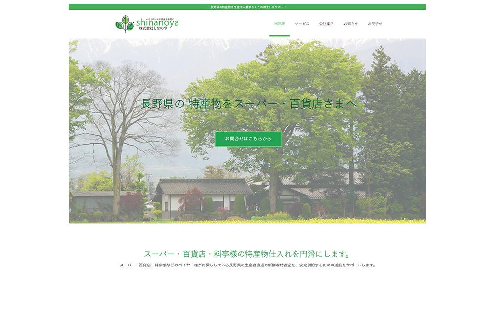 長野県食品卸会社のバイヤー様向けWebサイト制作