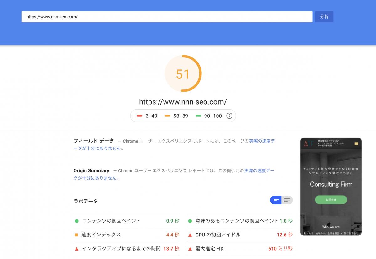 スマホホームページの速度