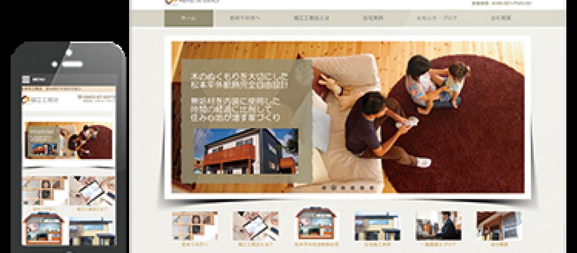 堀江工務店様ホームページ2