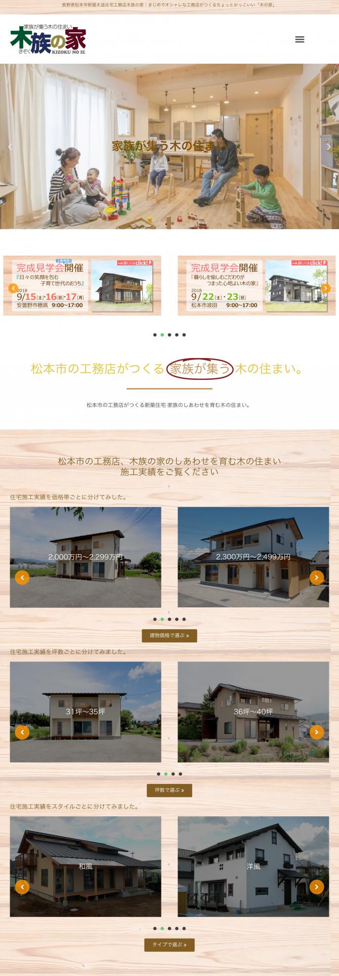 工務店ホームページ制作例