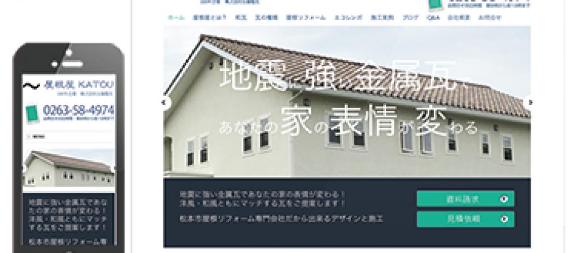 Kato roof renovation_2