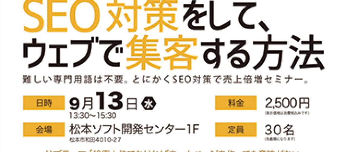 SEO-seminar2_20170913