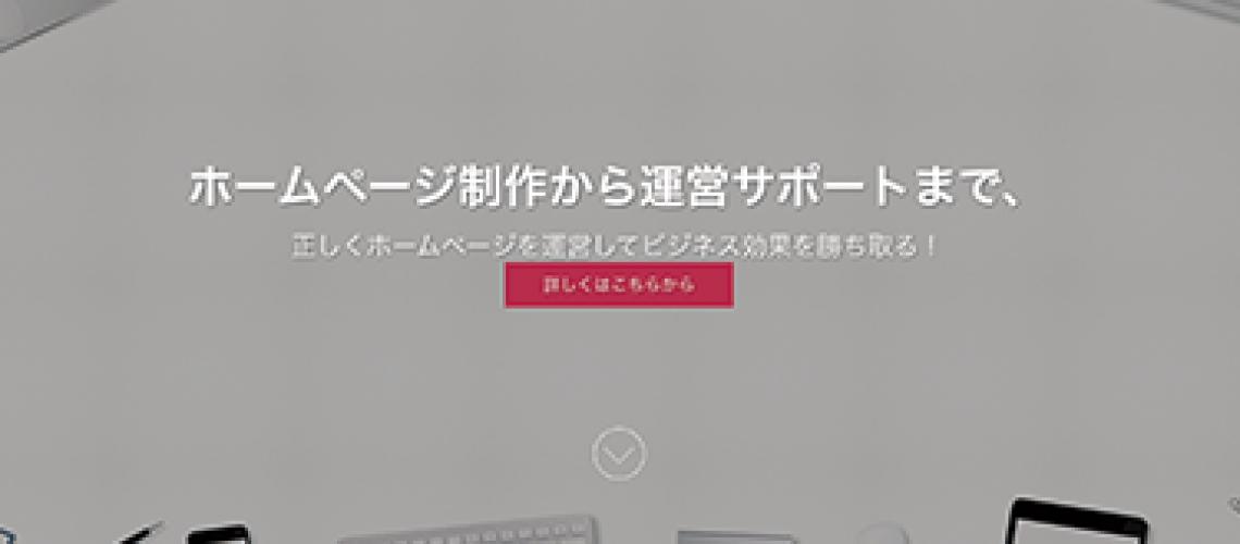 松本市ホームページホームページ大好き