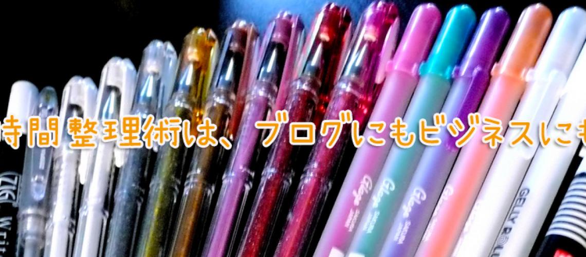 My Pens
