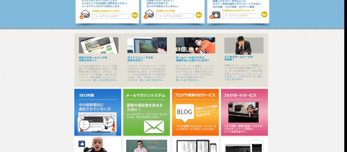 松本市のホームページ制作 WEB制作会社ATF