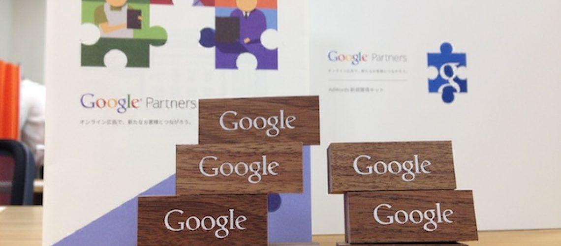 Googleビジネスパートナー